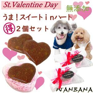 犬用のバレンタインの無添加チョコレート うま!スイートinハート まとめ買い お得 2個セット ハート型BOX入り ギフトに人気 おやつ プレゼント お手軽な贈り物 帝塚山WANBANAワンバナ 製造 わ