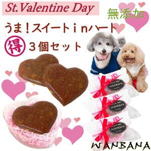 犬用のバレンタインの無添加チョコレート うま!スイートinハート まとめ買い お得 3個セット ハート型BOX入り ギフトに人気 おやつ プレゼント お手軽な贈り物 帝塚山WANBANAワンバナ 製造 わ
