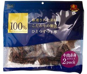 【100%】牛肉赤身スライス 140g(70g×2)[国産・無添加] ※セール期間中、直前直後はお届けまでに大変お時間がかかります。