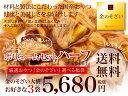 【金のそざい】ボリュームセット[ハーフ]【お好きな大袋3袋を選択】5,680円(税別・送料無料)