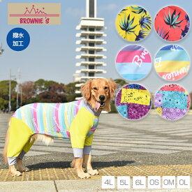 アクティブロンパース 犬用ラッシュガード 大型犬 BROWNIE'S-ブラウニーズ- 4L/5L/6L/OS/OM/OL ドッグウェア 部屋着 散歩 キャンプ 犬服 犬の服 中型犬 雨の日