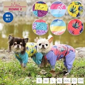 アクティブロンパース 犬用ラッシュガード BROWNIE'S-ブラウニーズ- S/M/L/XL(2L)/XXL(3L) ドッグウェア 部屋着 散歩 キャンプ 犬服 犬の服 小型犬 雨の日