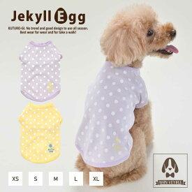 Tシャツ JE226XS / S / M / L /XLサイズJekyll Egg ジキルエッグ WAN VOYAGE ワンボヤージュ犬服 犬の服 ドッグウェア