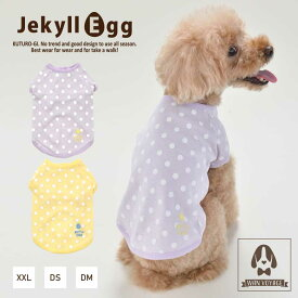 Tシャツ JE226XXL / DS / DMサイズJekyll Egg ジキルエッグ WAN VOYAGE ワンボヤージュ犬服 犬の服 ドッグウェア