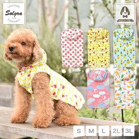 Solgra-ソルグラ- レインポンチョ S/M/L/2L/3L アウトドア wanvoyage ワンボヤージュ 犬の服 おしゃれ 犬服 ドッグウェア トイプードル チワワ ダックス 小型犬 レインコート 雨の日