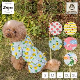 Solgra-ソルグラ- レインつなぎ S/M/L/2L/3L アウトドア wanvoyage ワンボヤージュ 犬の服 おしゃれ 犬服 ドッグウェア トイプードル チワワ ダックス 小型犬 レインコート 雨の日