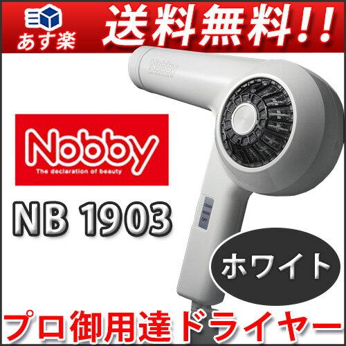 【送料無料】ドライヤー ノビー NB1903 ホワイト【あす楽対応】【Nobby(ノビー)・NB1903/ハンドドライヤー・プロ用】【トリミング用品・犬用品・ペット用品】