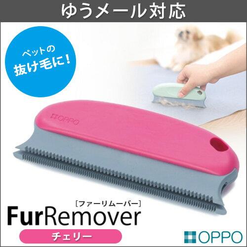 【ゆうメール対応80円】OPPO オッポ FurRemover ファーリムーバー チェリー