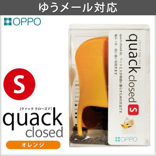 OPPO オッポ quack closed(クァック クローズド) Sサイズ オレンジ【ゆうメール対応商品】