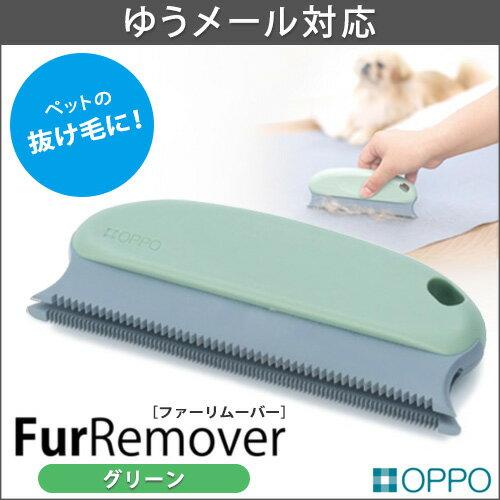 【ゆうメール対応80円】OPPO オッポ FurRemover ファーリムーバー グリーン
