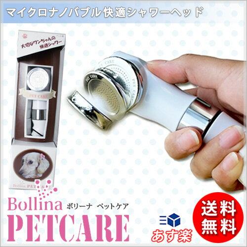 【送料無料】【あす楽】ボリーナ ペットケア シャワーヘッド TK-8020