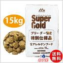 森乳 スーパーゴールド フィッシュ&ポテト 子犬・成犬用 低アレルゲンフード 15kg【送料無料】【あす楽】