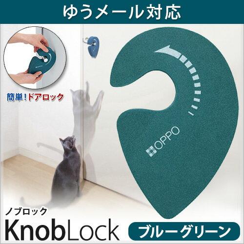 【ゆうメール対応80円】OPPO KnobLock ノブロック ブルーグリーン