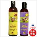 made of Organics for Dog オーガニックシャンプー300ml&コンディショナー250ml セット【送料無料】【あす楽】【たか…