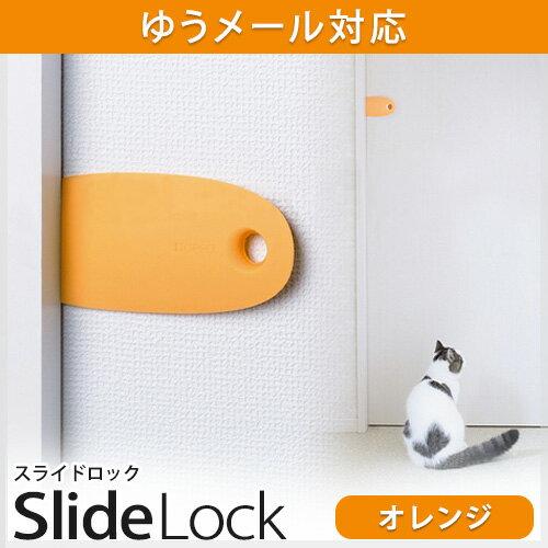 【ゆうメール対応80円】OPPO SlideLock スライドロック オレンジ