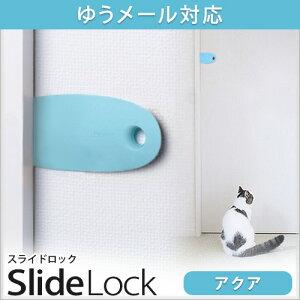 【ゆうメール対応80円】OPPOSlideLockスライドロックアクア