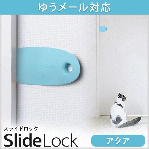 【ゆうメール対応80円】OPPO SlideLock スライドロック アクア