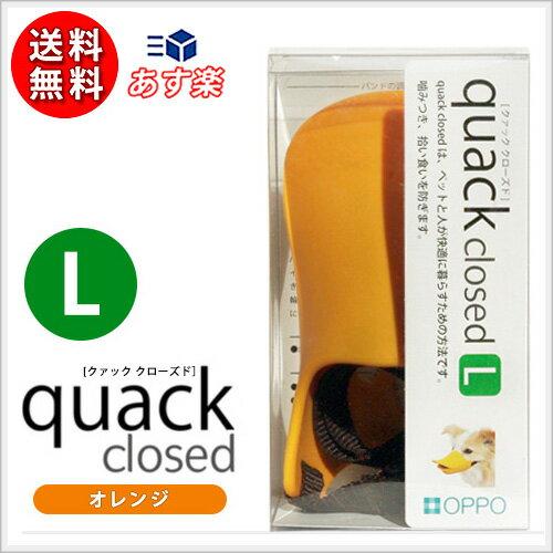OPPO オッポ quack closed(クァック クローズド) Lサイズ オレンジ【送料無料】【あす楽】【テラモト OPPO 正規品】【拾い食い 無駄吠え 噛み付き アヒル口 くちばし 犬 ペットグッズ】