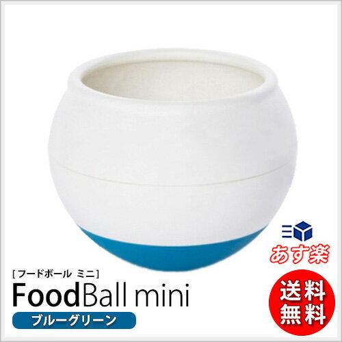 【送料無料】OPPO オッポ FoodBall mini フードボールミニ ブルーグリーン