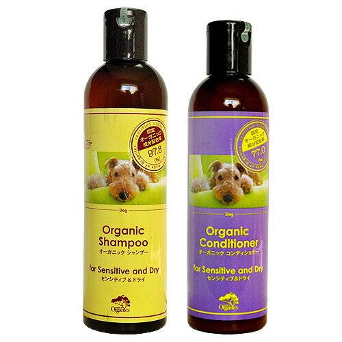 【送料無料】made of Organics for Dog オーガニックシャンプー300ml、コンディショナー250ml セット