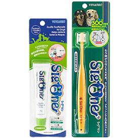 【ゆうメール対応80円】シグワン ゼオライトハミガキ 犬用歯磨き粉21g&小型犬用歯ブラシ セット