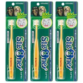 犬用 歯ブラシ シグワン 小型犬用歯ブラシ 3本【送料無料】【追跡可能メール便】