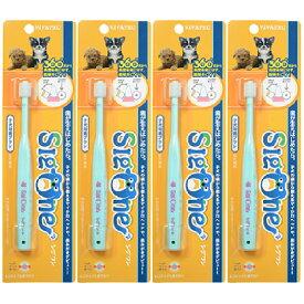 【送料無料】【追跡可能メール便】シグワン 子犬用歯ブラシ 4本