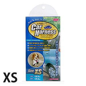 【送料無料】【見切り品】犬用シートベルト カーハーネス XS