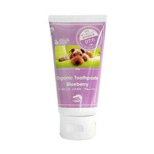 犬用 歯磨き粉 made of Organics for Dog オーガニック トゥースペースト ブルーベリー 75g【送料無料】【定形外郵便】