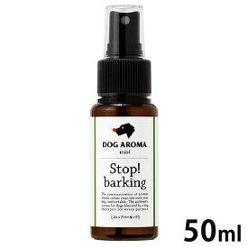 【ゆうメール対応80円】DOG AROMA mist Stop! barking ストップバーキング 50ml