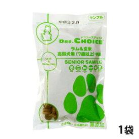 【ゆうメール送料無料】ドクターズチョイス 高齢犬用 中粒 ラム&玄米 サンプルフード1袋