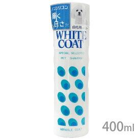 【送料無料】ニチドウ ミラクル ホワイトシャンプー (白毛犬用) 400ml