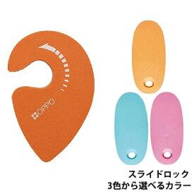【送料無料】【追跡可能メール便】OPPO KnobLock ノブロック オレンジ、スライドロック 3色 選べるカラー セット