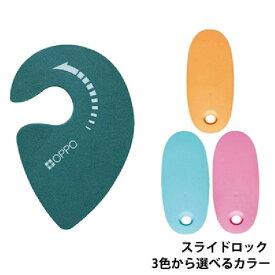 【送料無料】【追跡可能メール便】OPPO KnobLock ノブロック ブルーグリーン、スライドロック 3色 選べるカラー セット