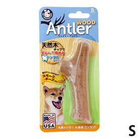 【ゆうメール対応80円】プラッツ ウッディー アントラー S 小型犬用