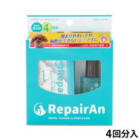 【ゆうメール対応80円】RepairAn リペアン デンタルクリーナー 4回分入