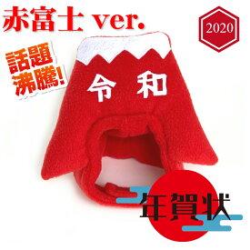 ペット用かぶりもの 赤富士ver. S/M/Lサイズ k01-0041 【WAN18】