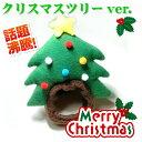 ペット用かぶりもの クリスマスツリーver. S/M/Lサイズ k01-0011 【WAN18】