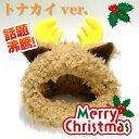 ペット用かぶりもの クリスマス トナカイver. S/M/Lサイズ k01-0068 【WAN18】