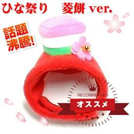 ペット用かぶりもの ひな祭り 菱餅ver. S/M/Lサイズ k01-0026 【WAN18】