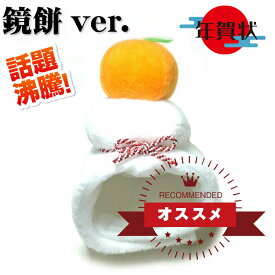 ペット用かぶりもの 鏡餅ver. S/M/Lサイズ k01-0034 【WAN18】
