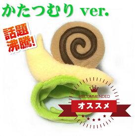 ペット用かぶりもの かたつむりver. S/M/Lサイズ k01-0009 【WAN18】