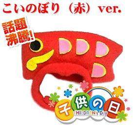 ペット用かぶりもの こどもの日 鯉のぼり(赤)ver. S/M/Lサイズ k01-0052 【WAN18】