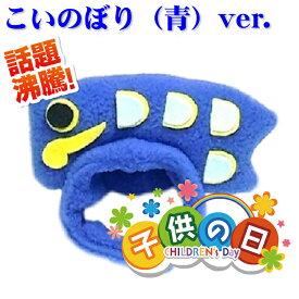 ペット用かぶりもの こどもの日 鯉のぼり(青)ver. S/M/Lサイズ k01-0053 【WAN18】