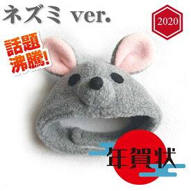 ペット用かぶりもの 2020年干支 ネズミver. S/M/Lサイズ k01-0064 【WAN18】
