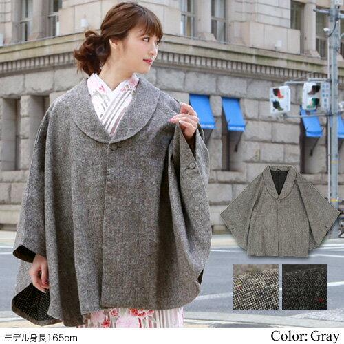 着物 コート ウール混ショールカラーツイード着物コート ポンチョ ケープ 冬 ウール