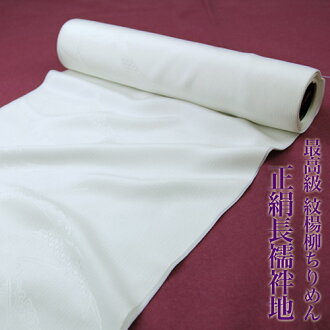 """Premium Hatchobori twisting use Crest sallow Chirimen silk long juban"" Silk 100% white still tailoring the [zu]"