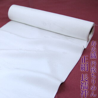 Made in Japan light woven Tango Chirimen silk nagajuban Earth silk 100% white still tailoring the [zu]