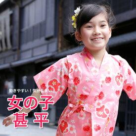 甚平 子供 女の子 「なでしこ」キッズ女の子 日本製染め 子供 キッズ かわいい 90cm 100cm 110cm 120cm レトロ 新作 粋 ここち 「なでしこ」【あす楽】