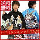 七五三 着物 5歳 男児 男の子 羽織着物フルコーディネートセット 七五三 男の子用 五歳 羽織袴